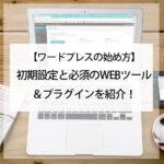 ワードプレスの始め方~初期設定と必須のWEBツール&プラグインを紹介!
