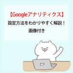 Googleアナリティクスの設定方法(JINとCocoon)を画像付きでわかりやすく解説!