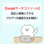 Googleサーチコンソールの設定と簡単にできるブログへの連携方法を解説!