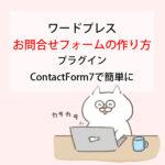 ワードプレスのお問合せフォームの作り方|プラグインContactForm7で簡単に設定