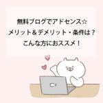 無料ブログでアドセンス☆メリット&デメリット・条件は?こんな方におススメ!